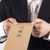 退職時期のベストはいつ?仕事を辞める時はどんな手続きをする?