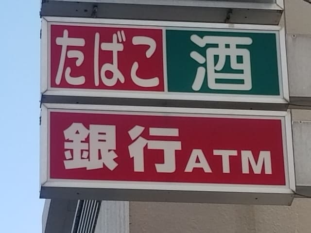 セブン銀行ATMで振込できない銀行