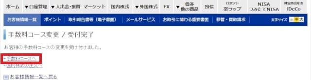 楽天証券手数料コース変更