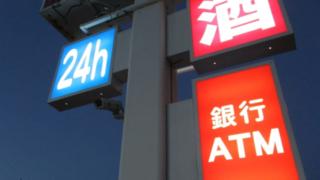 セブンイレブンの銀行ATMの利用時間