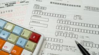 雇用保険の受給資格